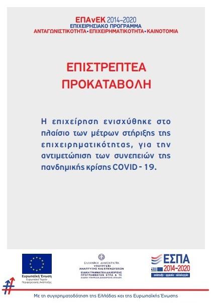 ΛΕΒΑΔΕΙΑΚΟΣ - Εργοτέλης 1-0